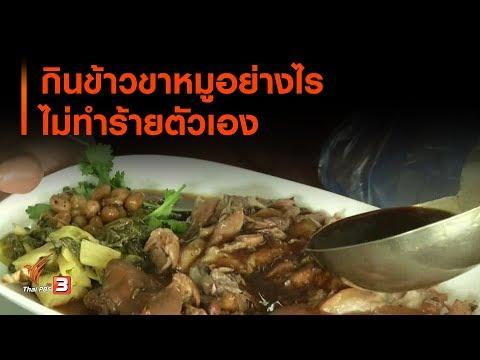 กินข้าวขาหมูอย่างไร ไม่ทำร้ายตัวเอง : จับตาข่าวเด่น (11 ธ.ค. 62)