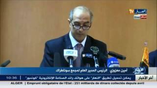 ندوة صحفية لرئيس المدير العام لمجمع سونطراك أمين معزوزي
