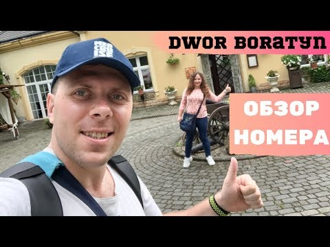 Dwór Boratyn / Двор Боратин / Польша Краков / Обзор номера в отеле