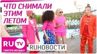 Какие клипы снимали эти летом Анита Цой, Банд'Эрос и Алексия - RUНовости