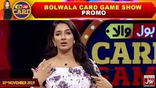 BOLwala Card Game Show Promo   10th November 2019   Mathira Show   BOL Entertainment