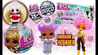 NEW! LOL Surprise Winter Disco \ SOFIA BEAUTIFUL