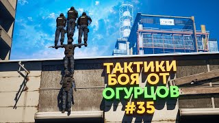 ТАКТИКИ БОЯ ОТ ОГУРЦОВ # ВЫПУСК 35 CS:GO