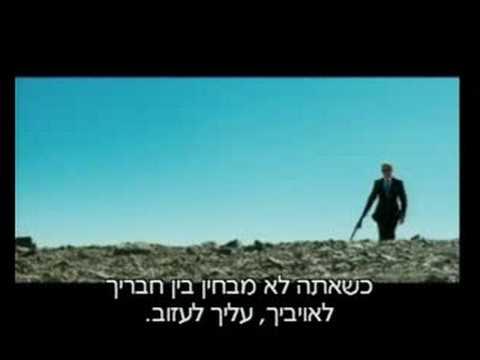 טריילר ג'יימס בונד החדש - קוואנטום של נחמה 6.11 בקולנוע
