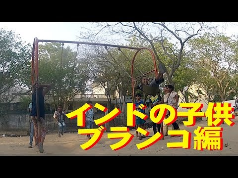 Indian Kids Playing Swing In The Park