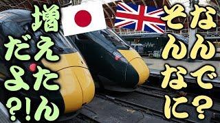 JR東もびっくり?!驚異のペースで増える日立の列車【迷列車で行こう海外編】現地突撃取材