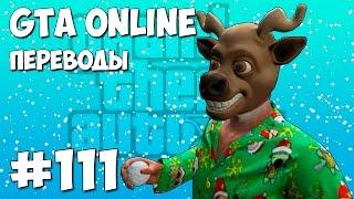 GTA 5 Смешные моменты (перевод) #111 - Снежки, Читеры, Доставка подарков