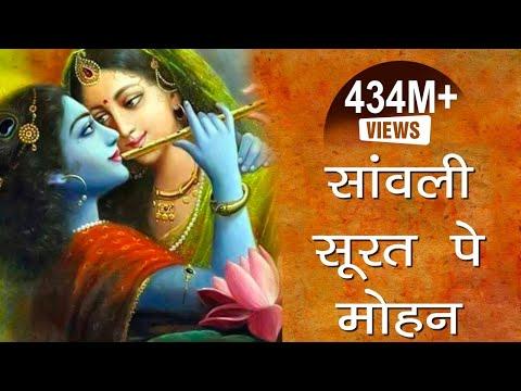 एक ऐसा भजन जिसे सुनकर दिल खुश हो जाएगा   Sanwali Surat pe dil Mohan