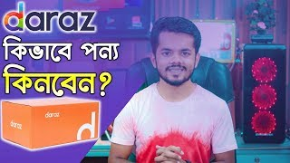 Daraz Online Shopping Bangladesh | How to buy Product On Daraz | A to Z | NIPUN SAHA