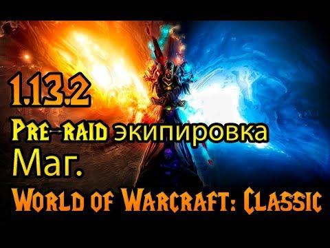 Маг. Pre-raid экипировка в World of Warcraft: Classic
