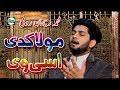 Download MAULA KADI ASI VI - HAFIZ MUHAMMAD REHAN ROOFI - OFFICIAL HD  - HI-TECH ISLAMIC MP3 song and Music Video