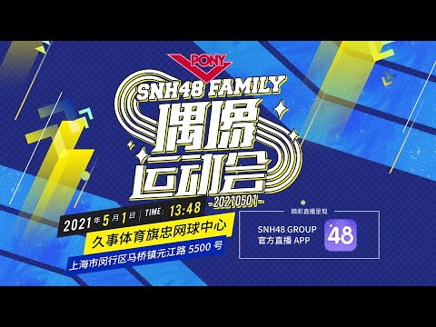 Download SNH48 FAMILY 第三届偶像运动会