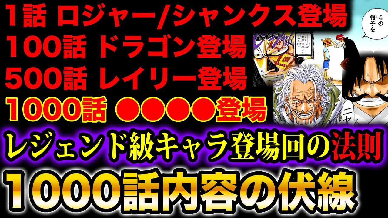 1000 話 ワンピース