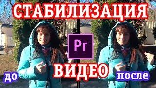 Стабилизация видео в Adobe Premiere Pro / Быстро за 5 минут