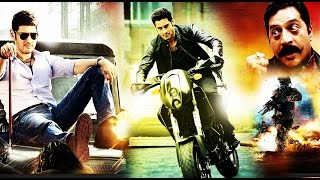 Mahesh Babu Full Action Movie HD| Tamil Full Dubbed Movies HD| Super Hit Tamil Action Movies|