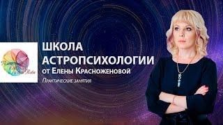 видео где научиться астрологии