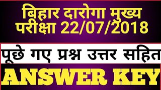 Bihar SI exam question held on 22july ||solved paper|si exam held on 22/07/2018||bihar daroga exam