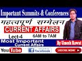 CURRENT AFFAIRS#UPCOMING JE/AE EXAM