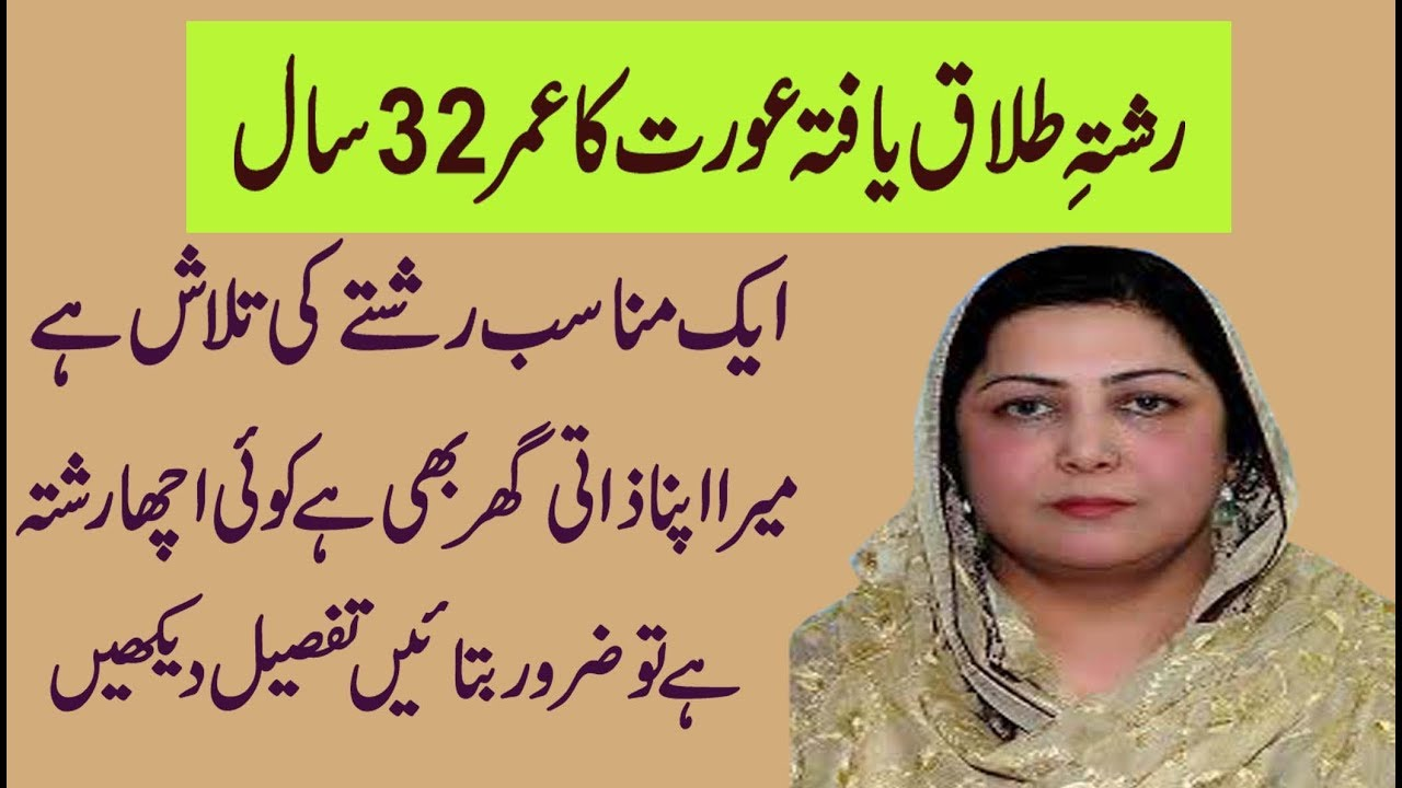 32 years old woman zarort e rishta check details in this video