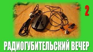 Радиогубительский Вечер - Ремонт... мышки?!