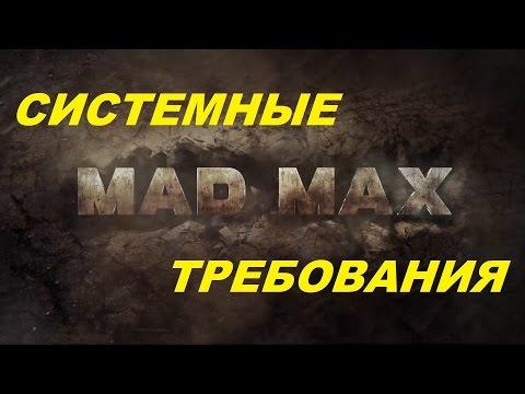 Системные требования Mad Max