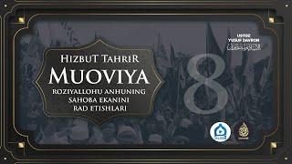 Hizbut tahrirning aqidaviy xatolari | #8 | Muoviya raziyallohu anhuning sahoba ekanini rad etishlari