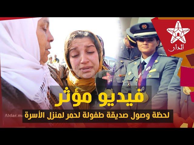 فيديو سيهز مشـ.ـاعر المغاربة.. انـ.ـهيار صديقة طفولة البطلة الراحـ.ـلة لحمر لحظة وصولها لمنزل الأسرة