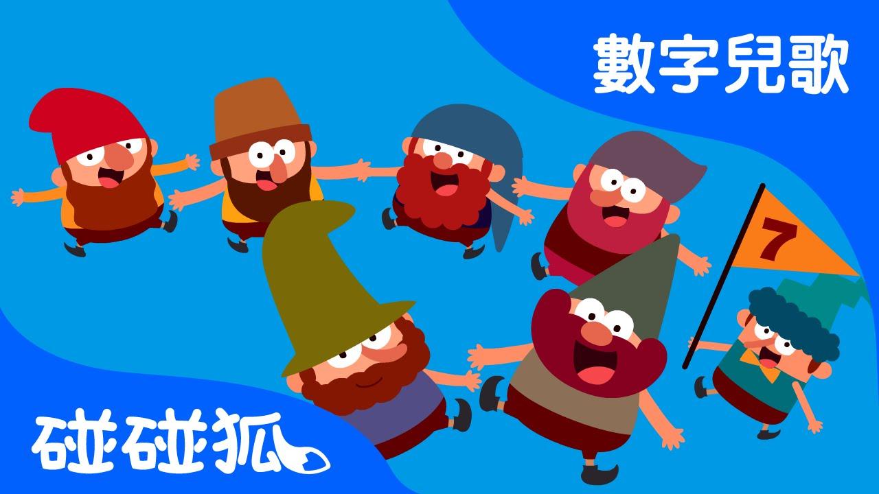 七個小矮人 | 數字兒歌 | 碰碰狐!兒童兒歌 - YouTube