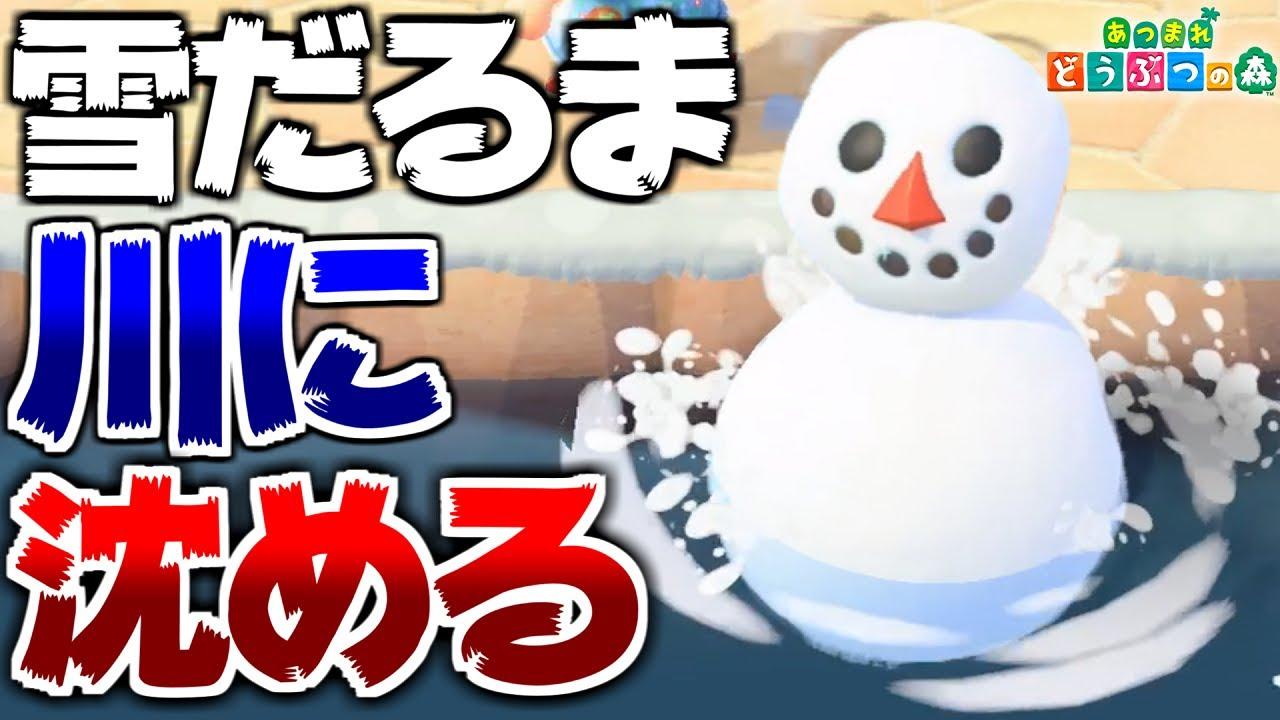 【あつ森】雪だるまを川の中に沈めた状態で作ることは出来るのか?【あつまれどうぶつの森検証】