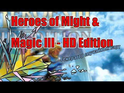 Heroes of Might & Magic III - HD Edition || Генератор случайных карт || Герои Меча и Магии 3