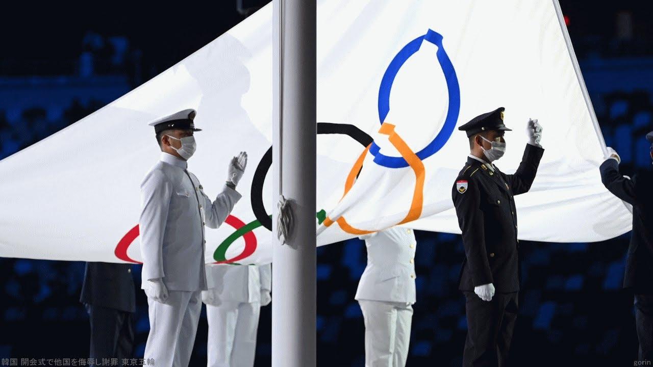 韓国 開会式で他国を侮辱し謝罪 東京五輪