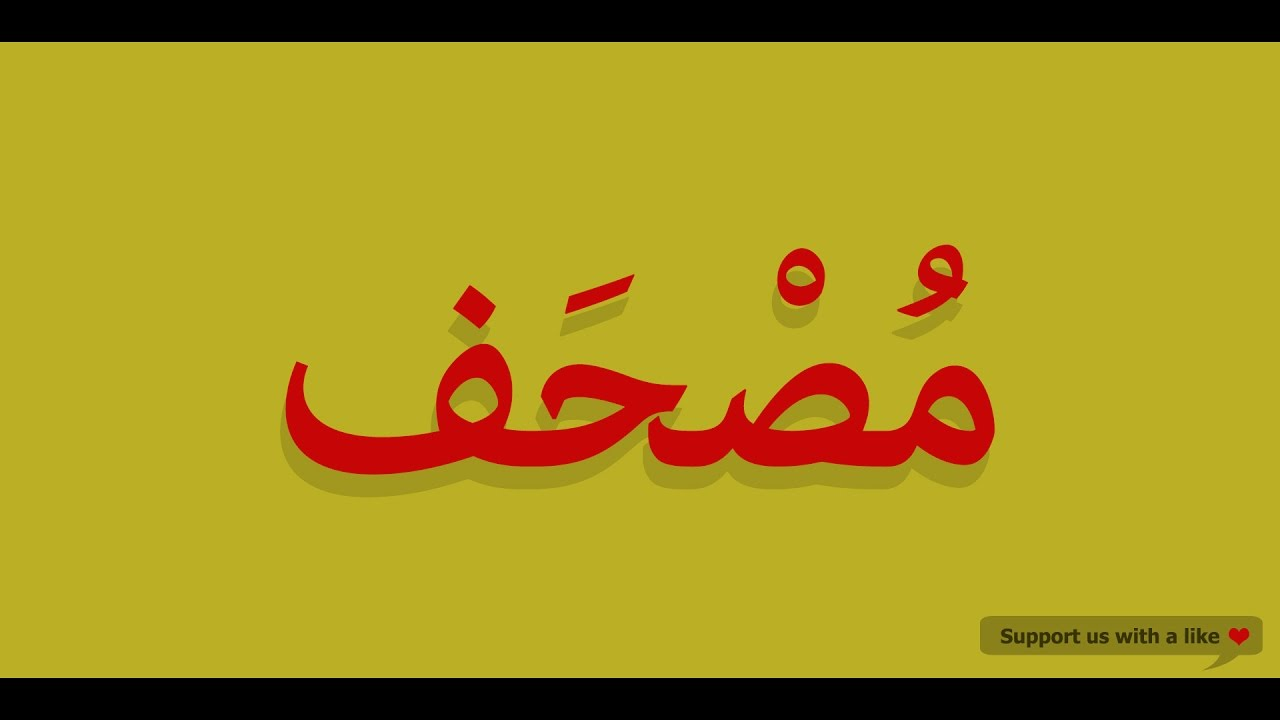 How to pronounce Mus'haf in Arabic | مصحف