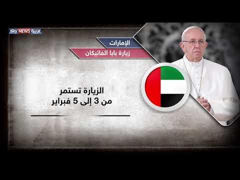 زيارة بابا الفاتيكان إلى الإمارات  - 01:59-2018 / 12 / 7