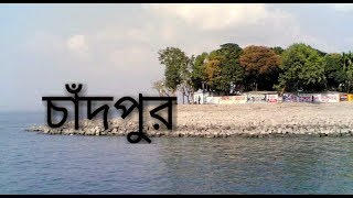 Dhaka to chandpur tour-TheHoliday