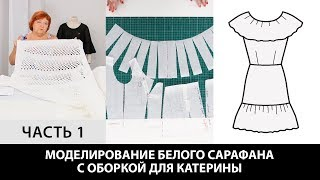 видео Мастера: пошив костюмов, ткани