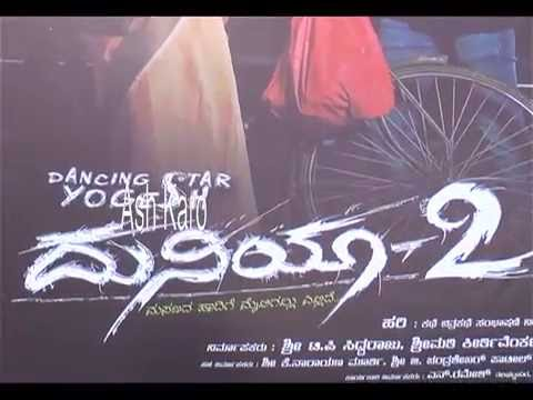 Duniya 2 exclusive kannada new movie yogish