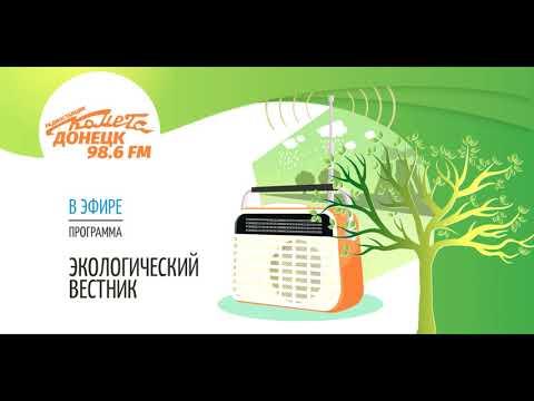 """""""Экологический вестник"""" на радио Комета от 14.06.2018"""