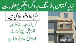 How To Apply For Naya Pakistan Housing Scheme |Complete Info in Urdu