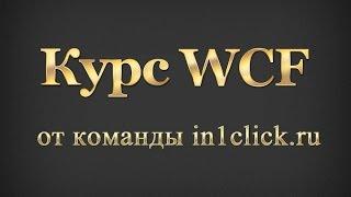 Часть 2. Создание WCF-сервиса