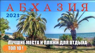 АБХАЗИЯ 2021. ТОП 10 пляжей. ЛУЧШИЕ места и курорты. Основная информация и цены.