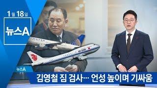 짐검사로 실랑이 벌인 김영철…언성 높이며 기싸움 | 뉴스A