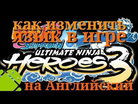 Как изменить язык на АНГЛИЙСКИЙ , в игре Naruto Ultimate Ninja Heroes 3 на андроиде