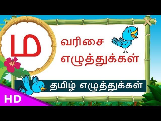 Ma maa  Varisai sorkal – Basic Tamil letters Set – uirmai eluthukal – KidsTv Sirukathaigal