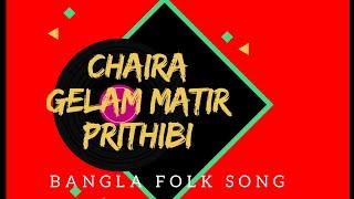 Chacha Chaira Gelam Matir Prithibi | Pinik Song