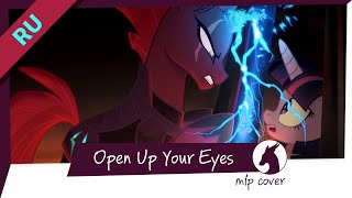 Saiga - Open Up Your Eyes [mlp rus cover]