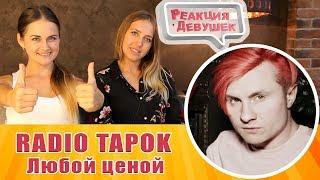 Реакция девушек - РадиоТапок - Любой ценой Imagine Dragons (Cover на русском | RADIO TAPOK | Кавер)