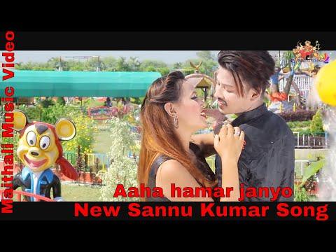 New Maithali Song 2019 Aaha Hamar Jan Sannu Kumar Anju Ft.Niraj Chaudhary Preeti