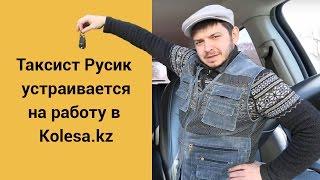 Молодец, Колёса, молодец! // Таксист Русик на Kolesa.kz