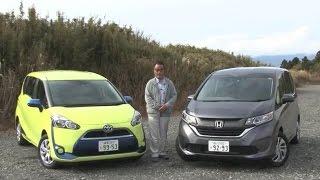 トヨタ・シエンタ & ホンダ・フリード 試乗インプレッション 車両紹介編