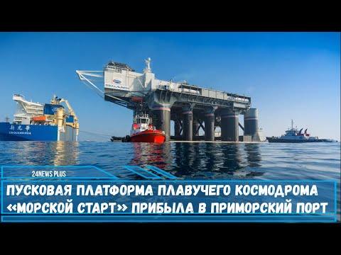 Пусковая платформа плавучего космодрома «Морской старт» прибыла в приморский порт